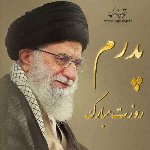 عکس نوشته رهبر عزیزم روز پدر مبارک + متن زیبا