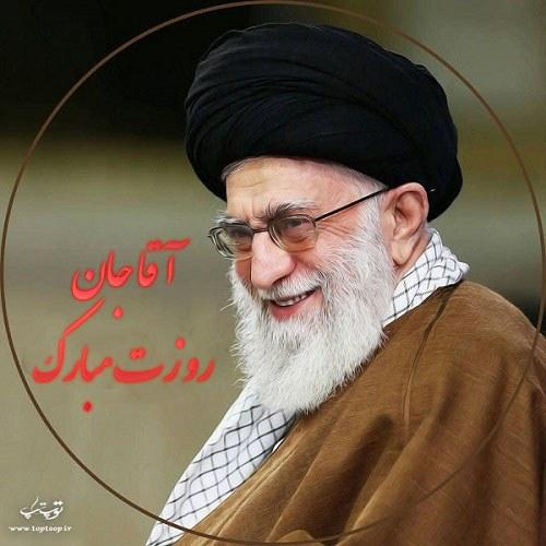 عکس پروفایل تبریک روز پدر به رهبر عزیزم