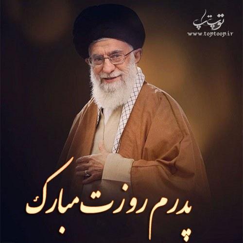 عکس نوشته های تبریک روز پدر به رهبر فرزانه + جملات