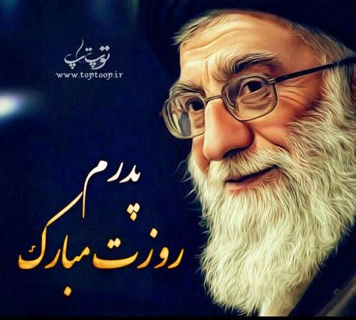 متن ادبی و زیبای تبریک روز پدر به رهبری با عکس