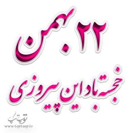 عکس نوشته های مختلف به مناسبت 22 بهمن