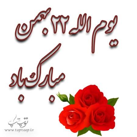 پروفایل یوم الله 22 بهمن مبارک باد