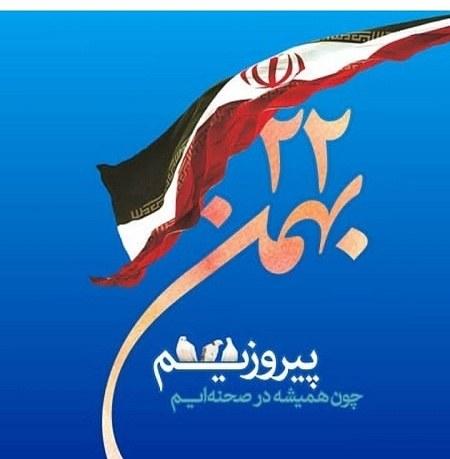 عکس نوشته 22 بهمن ماه پیروزیم