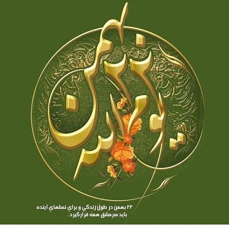 عکس نوشته برای روز 22 بهمن