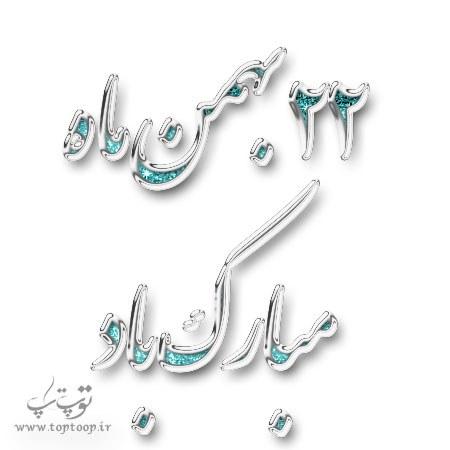 عکس نوشته جدید 22 بهمن ماه مبارک باد