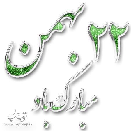 پروفایل خوشگل 22 بهمن مبارک باد