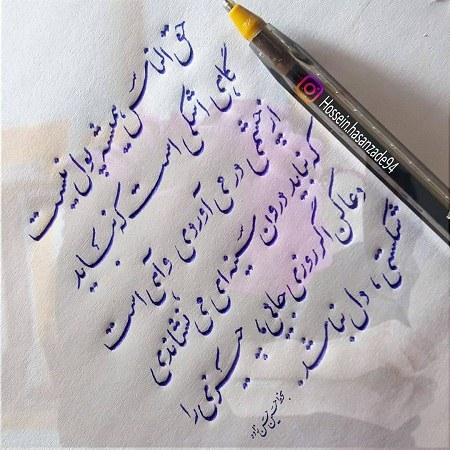 عکس نوشته آه کشیدن برای پروفایل