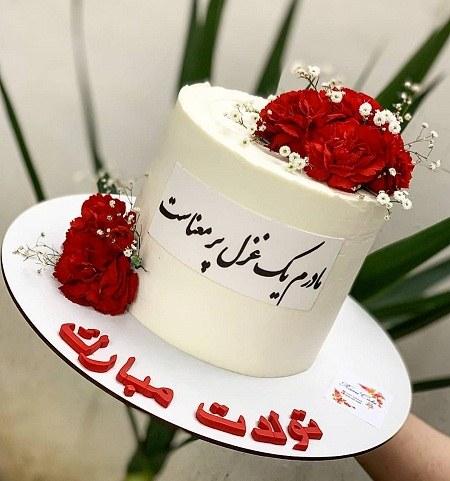 عکس کیک تولد مامان