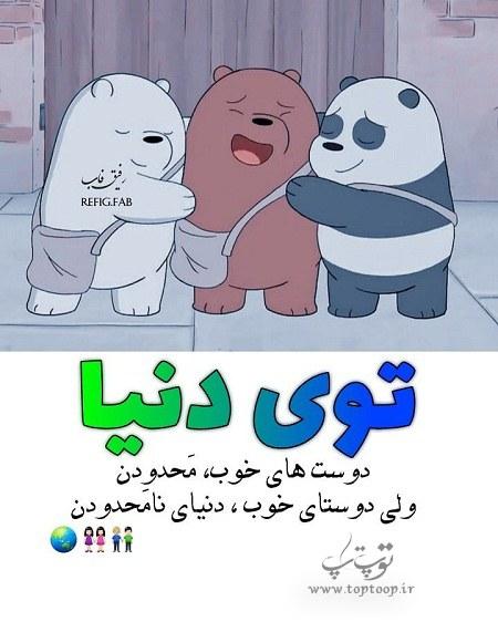 عکس پروفایل دوست های خوب
