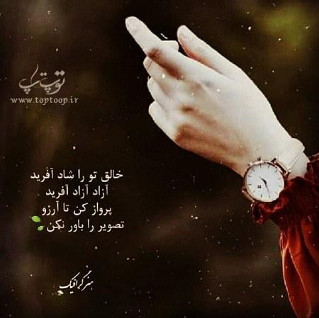 عکس نوشته های آرامبخش