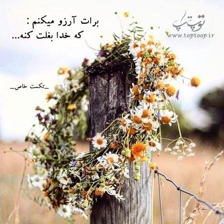 عکس نوشته آرامبخش
