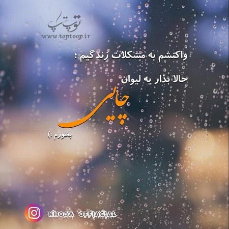 عکس های آرامش بخش با متن کوتاه
