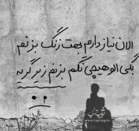 عکس نوشته غمگین و اشک آور