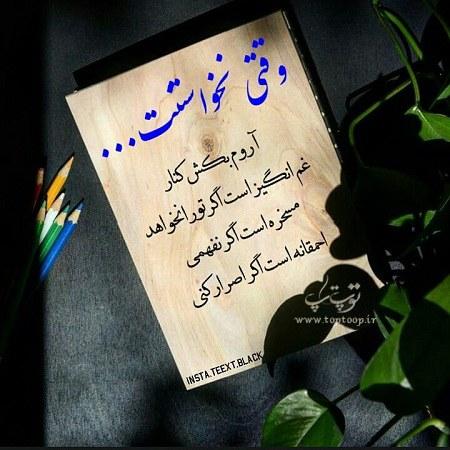 عکس نوشته اشک آور برای پروفایل