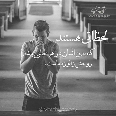 عکس نوشته اشک آور پسرانه