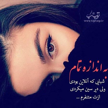 عکس پروفایل اشک آور دخترانه