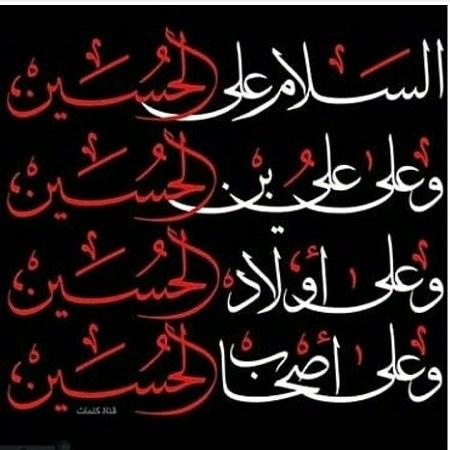 عکس نوشته سلام بر حسین