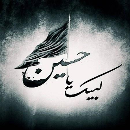 عکس نوشته عاشورا