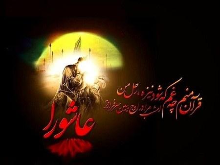 جدیدترین عکس نوشته های عاشورای حسینی