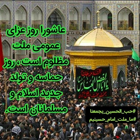 عکس پروفایل ما ملت امام حسینیم