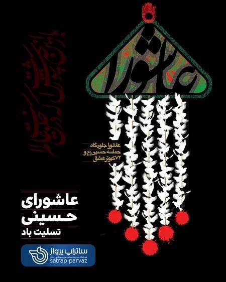 عکس نوشته قشنگ عاشورای حسینی
