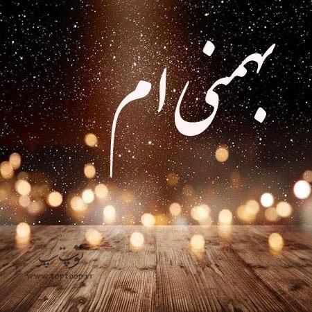 دلنوشته برای تولدم مبارک در بهمن ماه