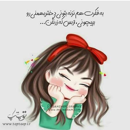 دلنوشته تولدم مبارک بهمن ماهی