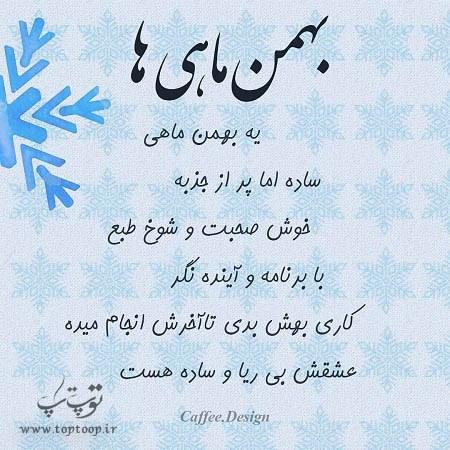 دلنوشته زیبا واسه تولد خودم در بهمن ماه