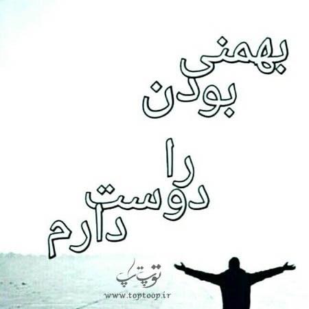 دلنوشته زیبای تولدم مبارک بهمن ماهی