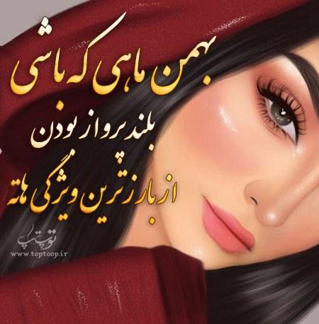 عکس پروفایل بهمن ماهی که باشی + متن دخترونه