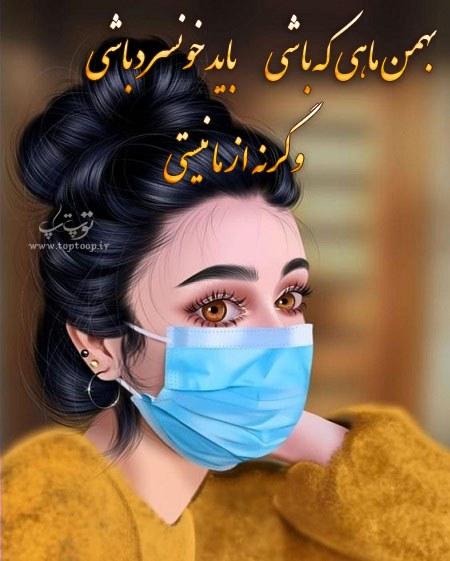 پروفایل بهمن ماهی که باشی دخترانه + متن قشنگ