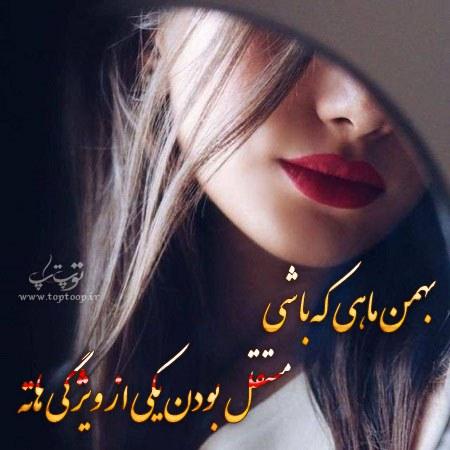 جملات زیبا و احساسی درباره بهمن ماهی که باشی
