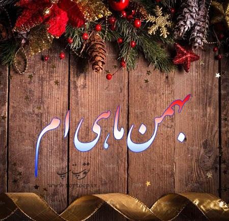 دلنوشته تولدم مبارک بهمن ماهی ام