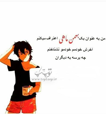 عکس پروفایل پسر بهمن ماهی