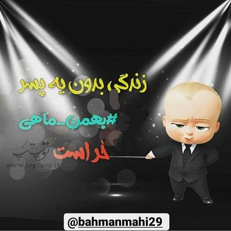 عکس نوشته فانتزی راجب بهمن ماهیا