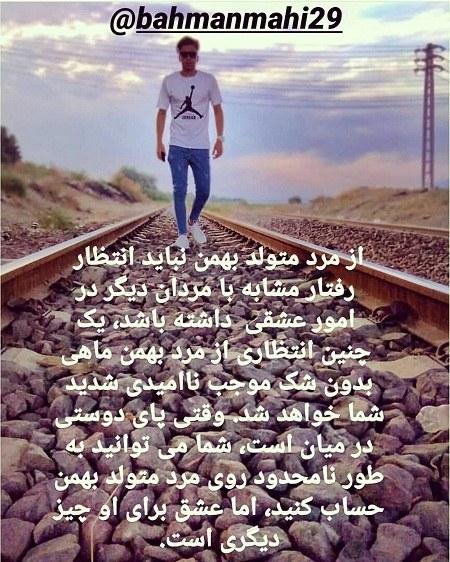 عکس نوشته مرد متولد بهمن ماه برای پروفایل