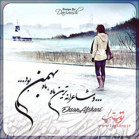 عکس نوشته شاعرانه درباره بهمن ماه
