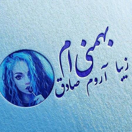 آلبوم تصاویر بهمن ماهی دخترانه فانتزی