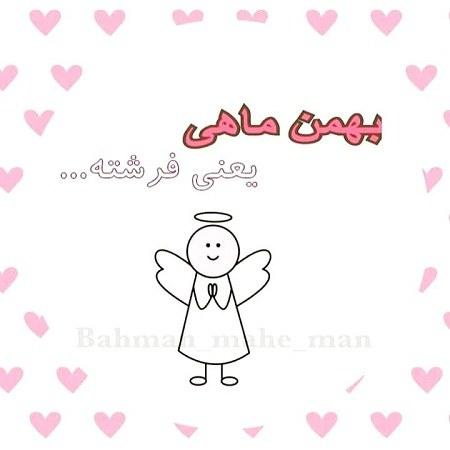 پروفایل بهمن ماهی یعنی فرشته