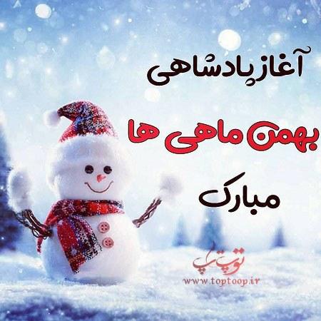عکس نوشته های جذاب برای بهمن ماهی ها دخترونه