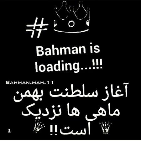 عکس پروفایل آغاز سلطنت بهمن ماهیا خر است.