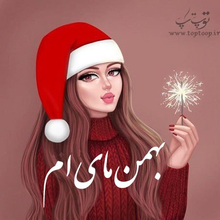 عکس نوشته های بهمن ماهی دخترونه