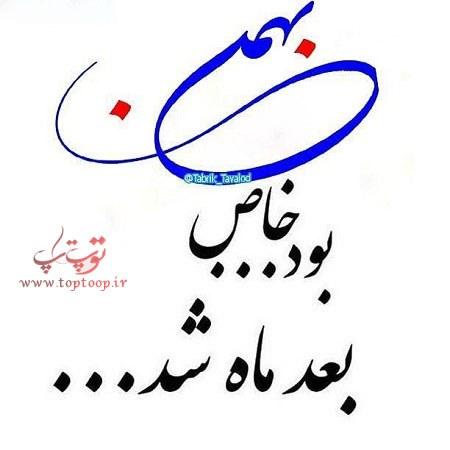 عکس نوشته بهمنی که باشی جدید