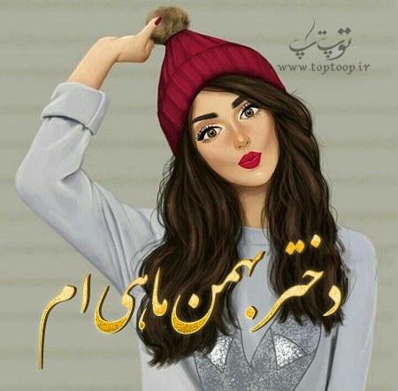 عکسای دختر بهمن ماهی ام