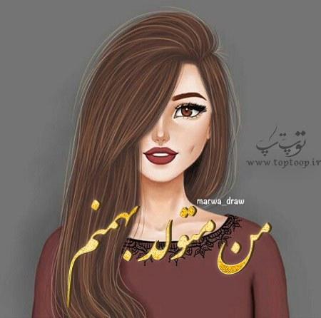عکس پروفایل من متولد بهمن ماهم