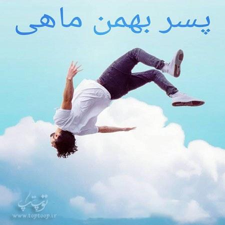 عکس پروفایل بهمن ماهی پسرونه خاص