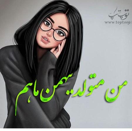 عکس های دخترانه بهمن ماهی ام