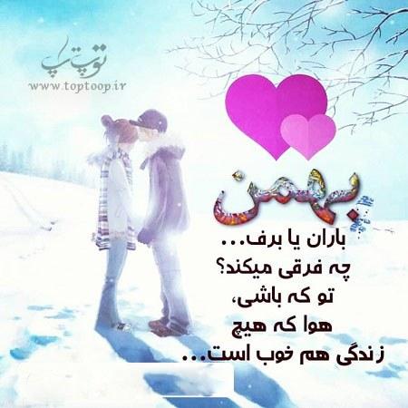 پروفایل بهمن ماهی عاشقانه دونفره خاص