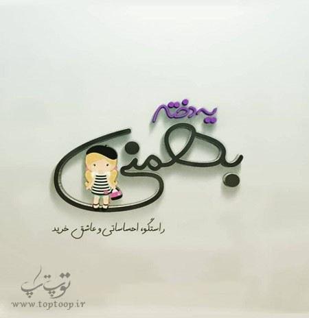 عکس نوشته یه دختر بهمن ماهی