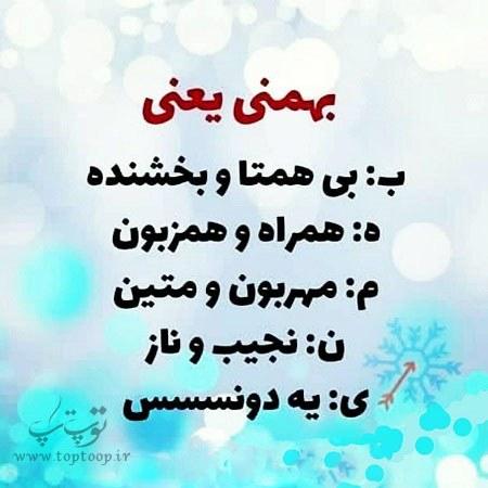عکس بهمنی یعنی